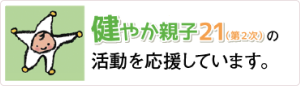 Sukoyaka 21