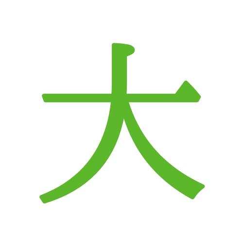 漢字 名前 さ な