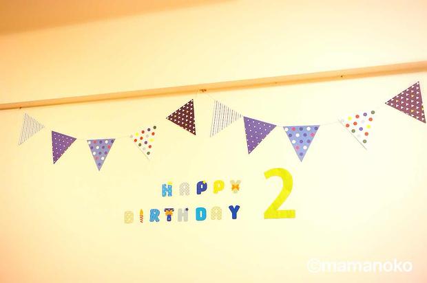 セリアで誕生日の飾り付けおすすめパーティーグッズママ必見