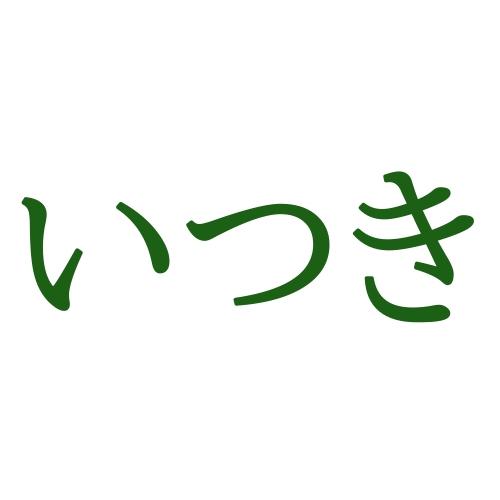 漢字 女の子 一文字 名前