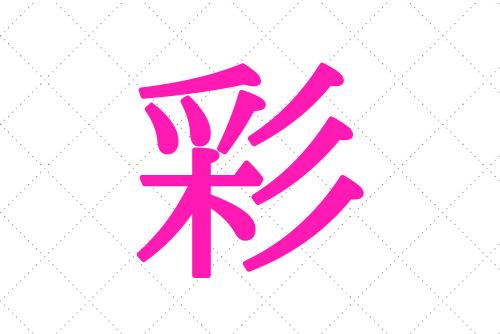 漢字 さあや