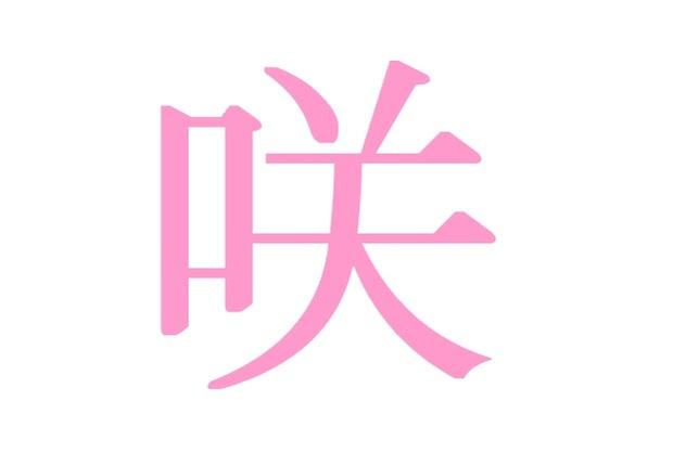 男女別】「咲」の読み方と意味、名前例250選!名付けの注意点や