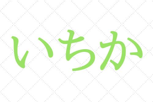 漢字 ゆい か
