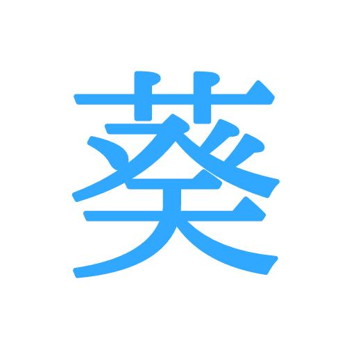 漢字 くさかんむり 部首が艹(くさかんむり)の漢字一覧